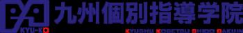 久留米・筑後・小郡・柳川の個別指導塾 |九州個別指導学院