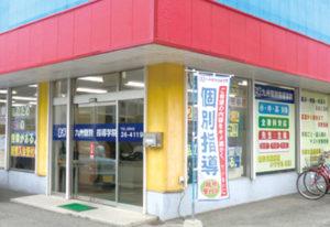 九州個別指導学院久留米教室