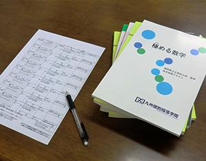 学習計画の作成