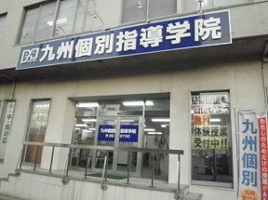 九州個別指導学院久留米中央教室