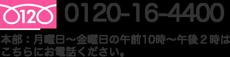 0120-16-4400